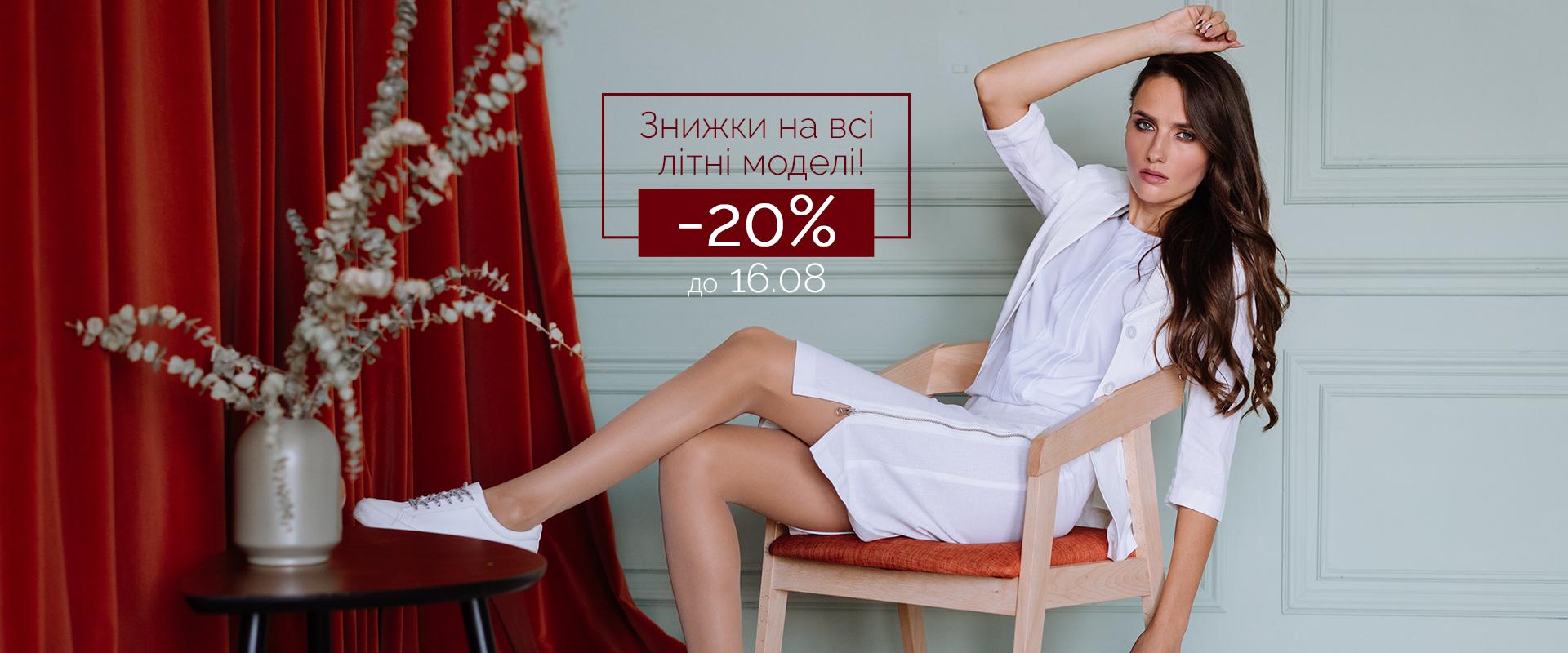 Деловая женская одежда ТМ Ольга Егорова